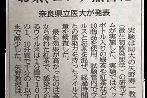 JAPANESE UNIVERSITY CONFIRMS TEA KILLS COVID19
